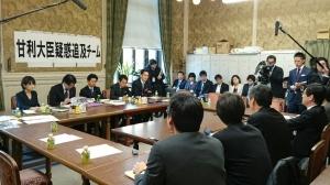 2016.1.28甘利大臣疑惑追及チーム② (1024x576)